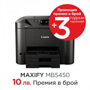 Canon MAXIFY MB5450 мастиленоструен мултифункционал