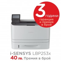 Canon i-SENSYS LBP253x лазерен принтер