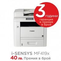 Canon i-SENSYS MF419x лазерен мултифункционал