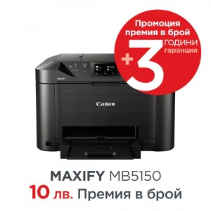Canon MAXIFY MB5150 мастиленоструен мултифункционал