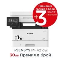 Canon i-SENSYS MF421dw лазерен мултифункционал