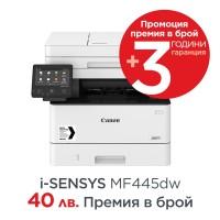 Canon i-SENSYS MF445dw лазерен мултифункционал