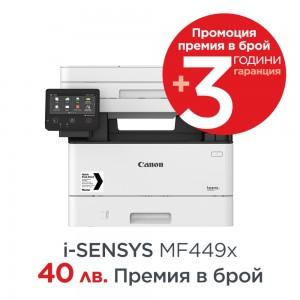 Canon i-SENSYS MF449x лазерен мултифункционал