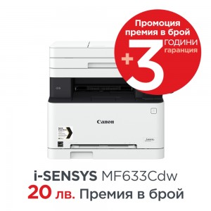 Canon i-SENSYS MF-633Cdw цветен лазерен мултифункционал