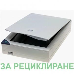Връщане на стар скенер (за рециклиране)