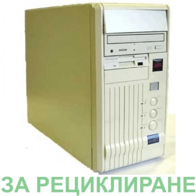 Връщане на стар компютър (за рециклиране)