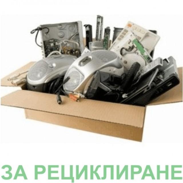 Връщане на кашон с офис техника (за рециклиране)